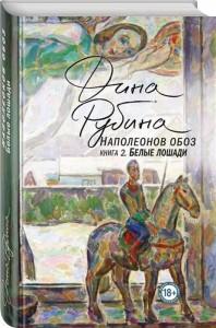 Книга Наполеонов обоз. Книга 2: Белые лошади