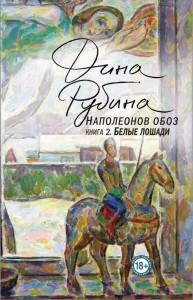фото страниц Наполеонов обоз. Книга 2: Белые лошади #2