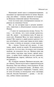 фото страниц Наполеонов обоз. Книга 1: Рябиновый клин #8