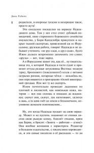 фото страниц Наполеонов обоз. Книга 1: Рябиновый клин #5