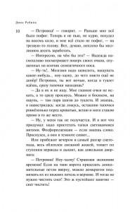 фото страниц Наполеонов обоз. Книга 1: Рябиновый клин #7