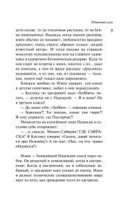 фото страниц Наполеонов обоз. Книга 1: Рябиновый клин #6