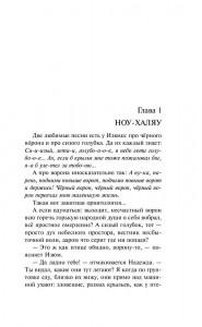 фото страниц Наполеонов обоз. Книга 1: Рябиновый клин #4