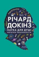Книга Наука для душі. Нотатки раціоналіста