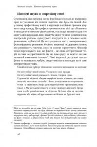 фото страниц Наука для душі. Нотатки раціоналіста #9