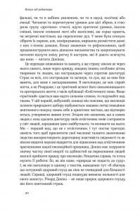 фото страниц Наука для душі. Нотатки раціоналіста #7