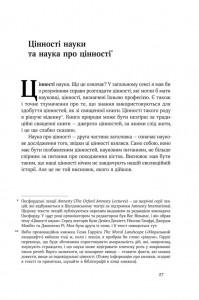 фото страниц Наука для душі. Нотатки раціоналіста #8