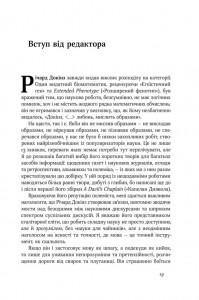 фото страниц Наука для душі. Нотатки раціоналіста #6