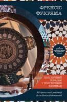 Книга Політичний порядок і політичний занепад. Від промислової революції до глобалізації демократії