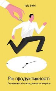 Книга Рік продуктивності. Експерименти з часом, увагою та енергією