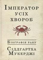 Книга Імператор усіх хвороб. Біографія раку