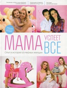 Книга Мама успеет все. Опыт и истории успешных женщин