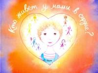 Книга Кто живет у мамы в сердце?