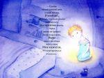 фото страниц Кто живет у мамы в сердце? #2