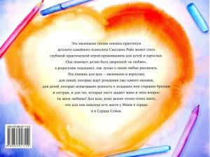 фото страниц Кто живет у мамы в сердце? #9
