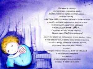 фото страниц Кто живет у мамы в сердце? #4