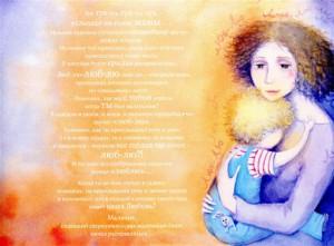 фото страниц Кто живет у мамы в сердце? #5