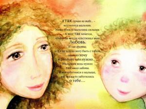 фото страниц Кто живет у мамы в сердце? #6
