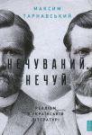 Книга Нечуваний Нечуй. Реалізм в українській літературі