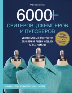 6000+ свитеров, джемперов и пуловеров