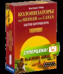 Настольная игра Hobby World 'Колонизаторы. Быстрая карточная игра' (1072)