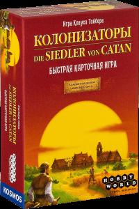 фото Настольная игра Hobby World 'Колонизаторы. Быстрая карточная игра' (1072) #2