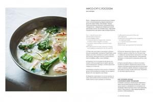 фото страниц Курс идеальной еды. Курс элементарной кулинарии (суперкомплект из 2 книг) #5