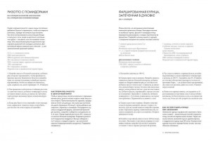 фото страниц Курс идеальной еды. Курс элементарной кулинарии (суперкомплект из 2 книг) #4