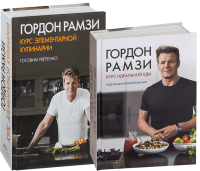 Книга Курс идеальной еды. Курс элементарной кулинарии (суперкомплект из 2 книг)