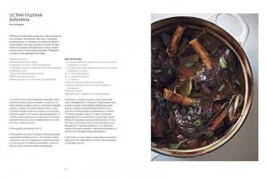 фото страниц Курс идеальной еды. Курс элементарной кулинарии (суперкомплект из 2 книг) #6