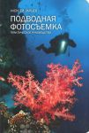 Книга Подводная фотосъемка