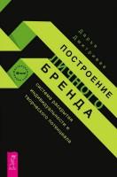 Книга Построение личного бренда. Система раскрытия индивидуальности и творческого потенциала