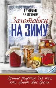 Книга Заготовки на зиму. Лучшие рецепты для тех, кто ценит свое время