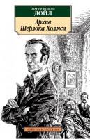 Книга Архив Шерлока Холмса