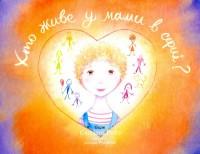 Книга Хто живе у мами в серці?