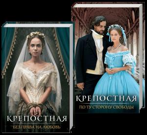 Книга Крепостная (суперкомплект из 2 книг)