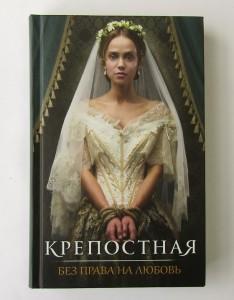 фото страниц Крепостная (суперкомплект из 2 книг) #4