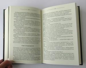фото страниц Крепостная (суперкомплект из 2 книг) #6