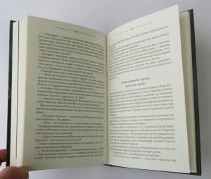 фото страниц Крепостная (суперкомплект из 2 книг) #5