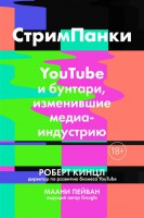Книга Стримпанки: YouTube и бунтари, изменившие медиаиндустрию