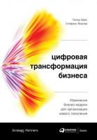 Книга Цифровая трансформация бизнеса. Изменение бизнес-модели для организации нового поколения