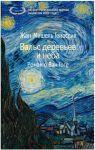Книга Вальс деревьев и неба