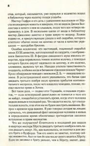фото страниц Око Озириса #10