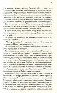 фото страниц Око Озириса #2
