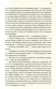 фото страниц Око Озириса #11
