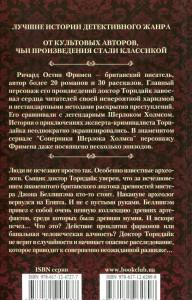 фото страниц Око Озириса #3