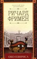 Книга Око Озириса