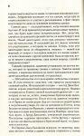 фото страниц Око Озириса #7