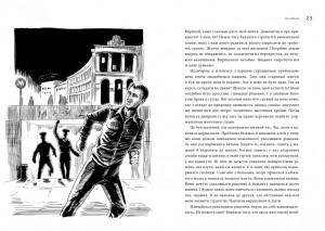 фото страниц Як я про$рав банк #12