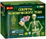 Научная игра Ranok-Creative 'Секреты человеческого тела. Анатомия' (12115017Р)